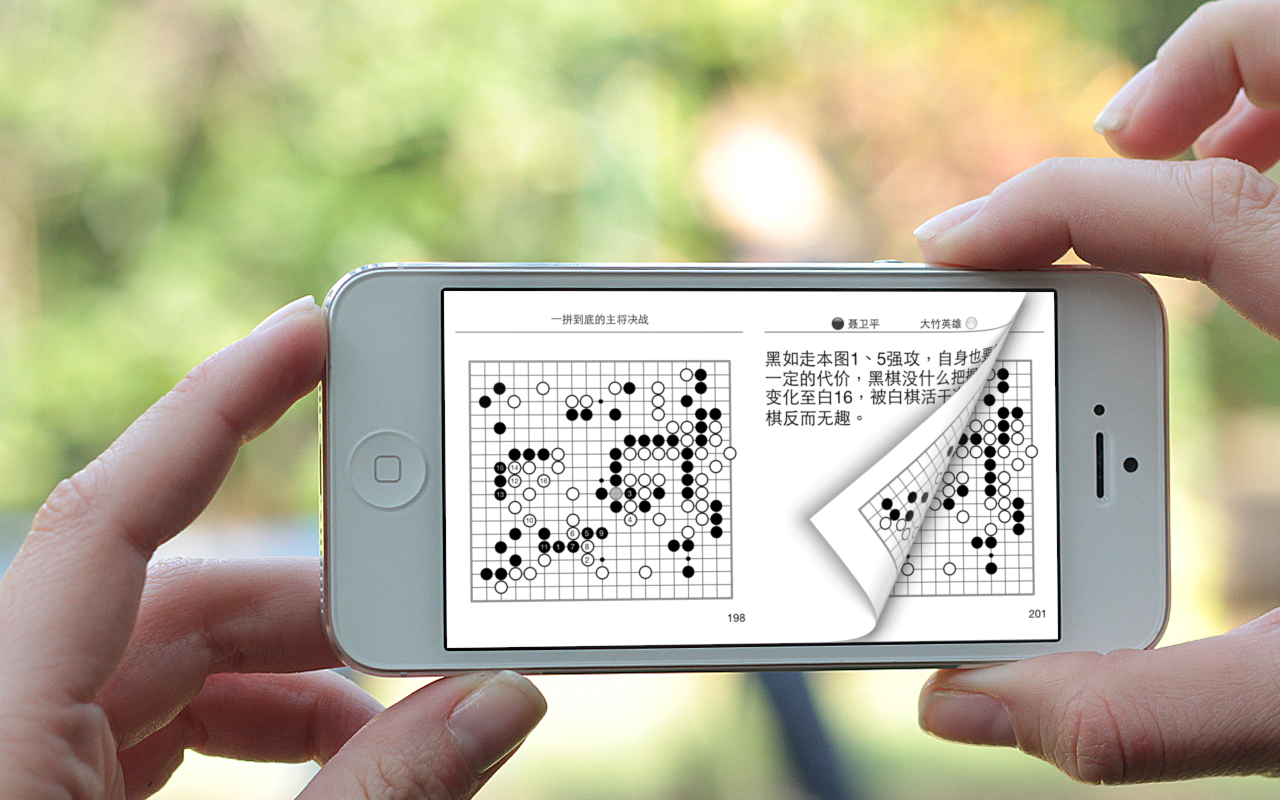 Go Eye on an iPhone - displaying a Chinese game commentary in the book mode with page turning. Every bit of screen real estate is effectively used